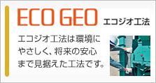 エコジオ工法 エコジオ工法は環境にやさしく、将来の安心まで見据えた工法です。